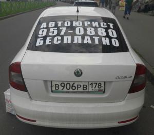 Наклейка на авто 4