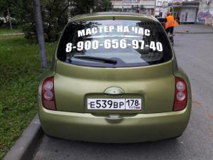 Наклейка на авто 7