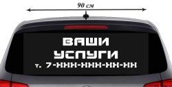 Наклейка на машину 4