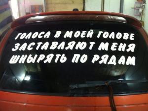 Наклейка на машину 8