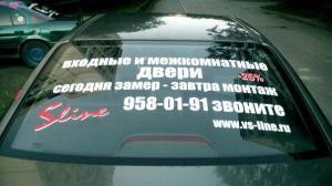Наклейка на стекло автомобиля 2