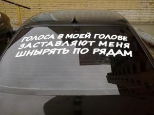 Реклама на авто 1