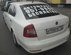 Реклама на авто 2